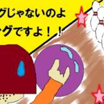 伝説のボウリングと24人の有志たち!!
