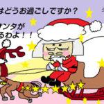 世間はクリスマスですYo!!