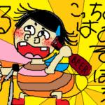 TAKE☆COの潜入レポート