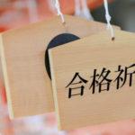 漢字と娘と鹿と宅建