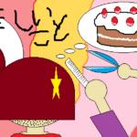 TAKE☆COの贅沢三昧!!