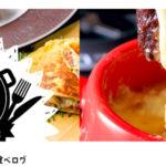 (ちょっと前で)FOOD SONIC 2018 in 中之島に参戦!