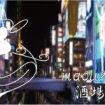 maouの酒場放浪記3