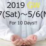 2019年GW 平和でしたか?