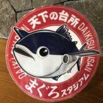マグロ大好き、海鮮大好き