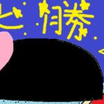 祝!社歌コンクール決勝進出!! 信じられないのは私だけ~~~の巻